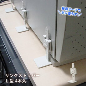 家具転倒防止ベルトリンクストッパーL型LS-384(4本組)