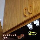 耐震ドアキャッチ「リンクキャッチ」(開き戸/耐震/食器棚/家具/地震)