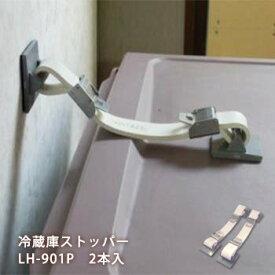 冷蔵庫ストッパーLH-901LP(耐震 ベルト 地震 固定 防災)