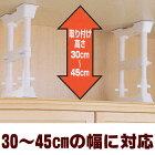 家具転倒防止伸縮棒SP-30W