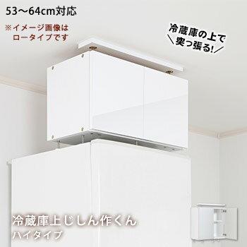 NEW冷蔵庫上じしん作くんハイタイプ(53〜64cmに対応)IBJ-60H冷蔵庫専用の地震対策転倒防止具