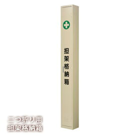 担架格納箱QBX-1二つ折り担架用【後払い不可】(スチール製 担架収納庫)