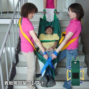 救助用担架フレストUD-001(収納袋付)