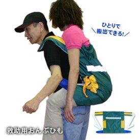 救助用おんぶひもUD-002No.520901【送料無料!】(避難 救護 援護 介護)