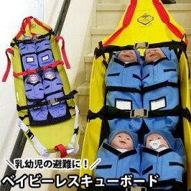 緊急時ベイビーレスキューボード SK-2550【後払い不可】(担架 たんか 救助 搬送 防災グッズ)