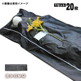 遺体収納袋20枚セット 遺体袋【後払い不可】