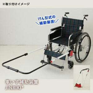JINRIKI®(じんりき)けん引式車いす補助装置【後払い不可】(ジンリキ 災害 救助 避難 救出 担架 リヤカー)