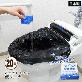 非常用トイレ どこでもトイレ『便リーナ』20回分セット(災害用トイレ 簡単トイレ 簡易トイレ 便袋 スペア袋 ベンリーナ)