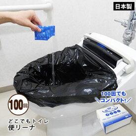 非常用トイレ どこでもトイレ『便リーナ』100回分セット(簡単トイレ 簡易トイレ 便袋 スペア袋 ベンリーナ)