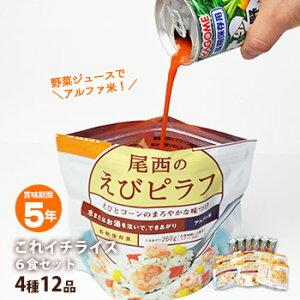 非常食 野菜ジュースでアルファ化米がつくれる保存食セット これイチライス6食セット ジュースで作るアルファ米 防災館オリジナル