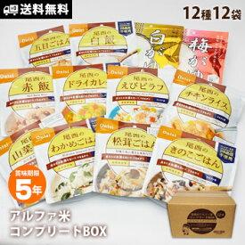非常食セット ご飯 5年保存 尾西食品のアルファ米12種コンプリートBOX (防災セット ご飯)
