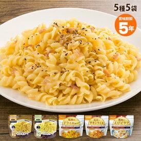 ちょっと素敵な非常食5種セット アルファ米洋食セット(アルファー米 非常食 ご飯 保存食 パスタ)