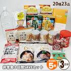 非常食3日間SAVEセット(約9食分+アルファ)(5年保存/セイブセット)