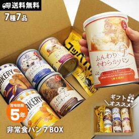 美味しい非常食パン7BOX パン7種類詰め合わせ(エッグフリーチョコ・エッグフリーシュガー・エッグフリーおいも・エッグフリーブルーベリー・オレンジ・黒糖・コッペパン)