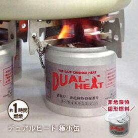 固形燃料デュアルヒート DualHeat 極小缶 約1時間燃焼 消防庁非危険物認定品