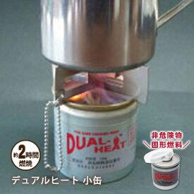 固形燃料デュアルヒート 小缶 約2時間燃焼 消防庁非危険物認定品 コンロ 非アルコール 非危険物