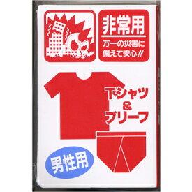 圧縮下着(肌着)Tシャツ&ブリーフ(パンツ)[男性用]