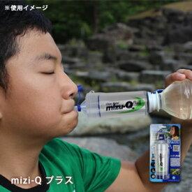 携帯型浄水器 mizu-Q PLUS 本体(飲料水確保 非常災害用 カートリッジ方式 浄水化 アウトドア キャンプ トレッキング 飲み水 飲料水)