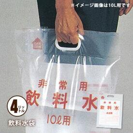 非常用飲料水袋 手さげ式 4リットル用×1枚 給水袋 水の運搬 断水対策[M便 1/2]