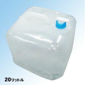 ウォータータンク 20リットル用 20L 水の運搬 断水対策 給水袋 飲料水袋