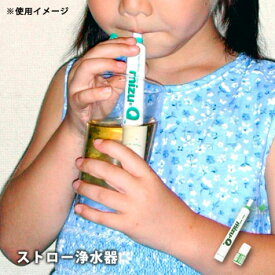 ストロー浄水器mizu-Q[粉末除菌剤AQUAQU付き](防災グッズ 防災用品 飲料水確保 非常用 災害用 東京都優良商品選定品)