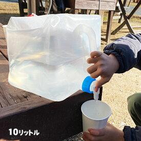 ウォータータンク 10リットル用 10L 水の運搬 断水対策 給水袋 飲料水袋
