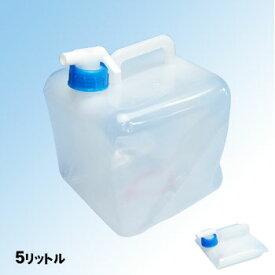 ウォータータンク 5リットル用 5L 水の運搬 断水対策 給水袋 飲料水袋
