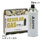 SOTOレギュラーガス3本パックST-7001(純正/カセットガス/アウトドア)