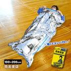 非常用簡易寝袋アルミ蒸着シート(コクーン/防災グッズ/寝具/防寒)