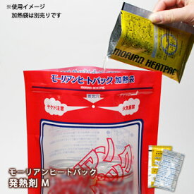 モーリアンヒートパック発熱剤M(28g)1回分 [M便 1/8]