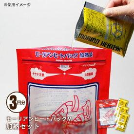 モーリアンヒートパック加熱袋×1、発熱剤M(28g)×3回分 [M便 1/2]