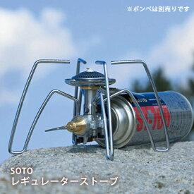SOTOレギュレーターストーブST-310(湯沸し アウトドア 登山 コンロ バーナー)