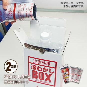 湯沸しボックス専用発熱剤[補充パーツ](湯沸かし 湯わかし) [M便 1/2]