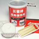 防災用缶詰マッチ[マッチ&ローソクの缶詰](防水マッチ/缶マッチ/燐寸/火/災害備蓄)
