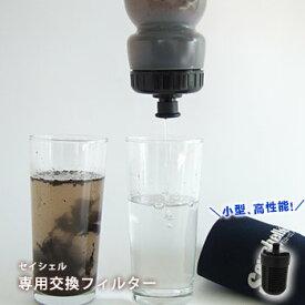セイシェルサバイバルプラス専用交換フィルター(浄水器 濾過 ろ過 カートリッジ)