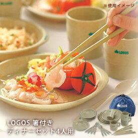 食器セット ファミリー 箸付きディナーセット4人用(登山 ロゴス LOGOS No.81285003)
