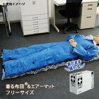 着る布団®&エアーマット[大人向け/フリーサイズBFT-001](ふとん/毛布/キングジム/寝具/防寒)