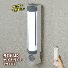 多目的LEDナイトライトPM-L255(足元灯/フットライト/センサーライト/自動点灯/停電対策/非常用)