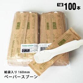 食器 紙スプーン ペーパースプーン 160mm 100本セット カトラリー 16T-F