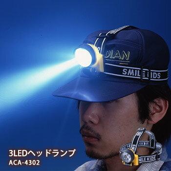 3LEDヘッドライトACA-4302(LED 防水 ヘッドランプ)