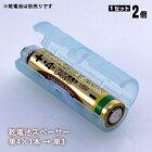 単4が単3になる電池アダプターADC-430[ブルー](電池スペーサー/変換スペーサー/電池変換)
