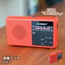 KOBAN手回し充電備蓄ラジオECO-5(手廻し/ダイナモ/手まわし/非常ラジオ/ラジオライト)