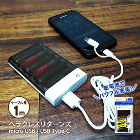 ヘラクレス リターンズ スマートフォン用電池交換式充電器(アルカリ乾電池×6本・充電ケーブル付き)