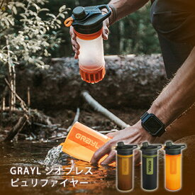 GRAYL グレイル ジオプレスピュリファイヤー 浄水ボトル 本体 ビジブリティオレンジ/カモブラック #1899153