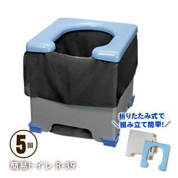 非常用簡易トイレR-39ダンボール製スペア5回付き(簡単トイレ 簡易トイレ 非常用トイレ 便袋 スペア袋)