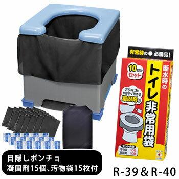 非常用簡易トイレセット非常用簡易トイレR-39(ダンボール製)+スペア袋(10枚入)R-40(簡単トイレ 断水 便袋 スペア袋)