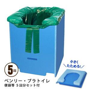 ベンリー・プラトイレPT-6B[和式兼用タイプ](プラダン 非常用 災害備蓄 組立式トイレ 簡易トイレ 折畳み 折りたたみ)