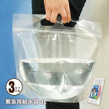 日本製でお買い得!給水袋マチ付き3リットル用E-005 [M便 1/2]