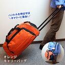 オレンジキャリーバッグ(レスキューオレンジキャリーカート 避難バッグ 持出袋)
