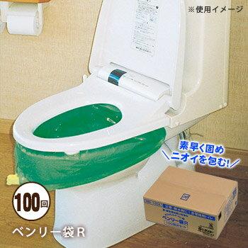 簡易トイレベンリー袋R100回分セットARBI-100A(トイレ 便袋 非常用 防災グッズ 簡易トイレ)